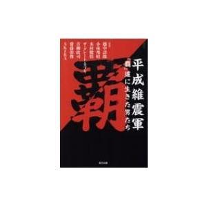 平成維震軍「覇」道に生きた男たち   G SPIRITS BOOK / 越中詩郎  〔本〕