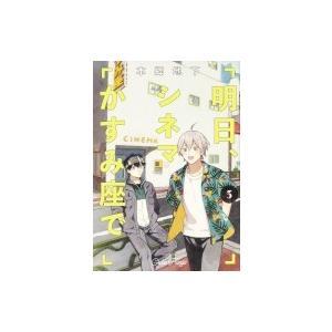 明日、シネマかすみ座で 3 単行本コミックス / 本郷地下  〔本〕|hmv