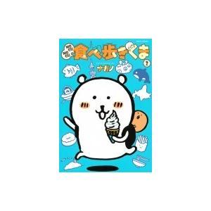 MOGUMOGU食べ歩きくま 2 ワイドKC / ナガノ  〔コミック〕
