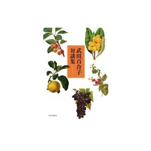 武田百合子対談集 (単行本) / 武田百合子  〔本〕|hmv