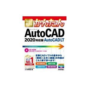 今すぐ使えるかんたん AutoCAD / AutoCAD LT 2020対応版 / 日野眞澄  〔本...