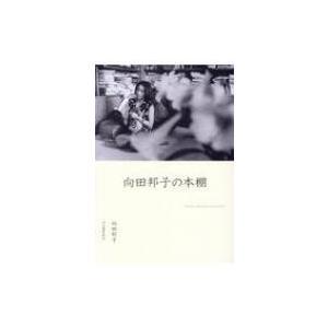 向田邦子の本棚 / 向田邦子  〔本〕|hmv