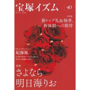 宝塚イズム 40 特集 さよなら明日海りお / 薮下哲司  〔全集・双書〕
