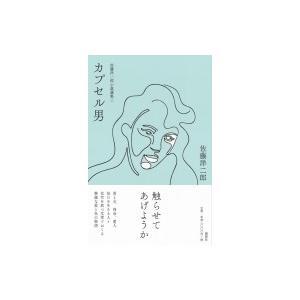 佐藤洋二郎小説選集 2 「カプセル男」 / 佐藤洋二郎  〔本〕|hmv