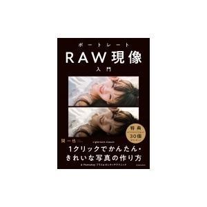 ポートレートRAW現像入門 玄光社ムック / 関一也  〔ムック〕