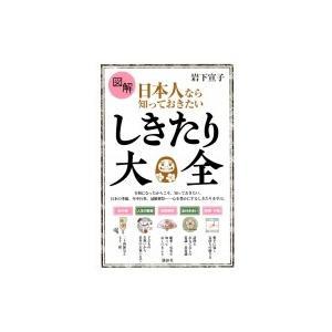 図解 日本人なら知っておきたいしきたり大全 講談社の実用BOOK / 岩下宣子  〔本〕 hmv
