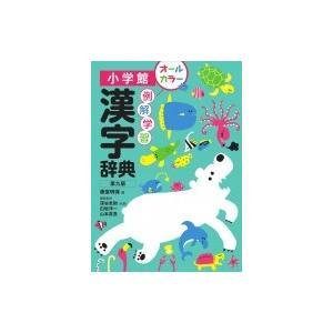 例解学習漢字辞典 / 藤堂明保  〔辞書・辞典〕|hmv