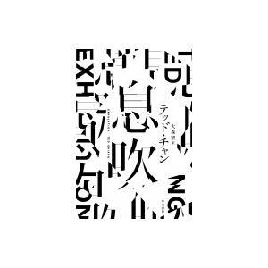 息吹 / テッド・チャン  〔本〕