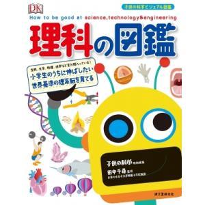 理科の図鑑 小学生のうちに伸ばしたい 世界基準の理系脳を育てる 子供の科学ビジュアル図鑑 / 子供の科学|hmv