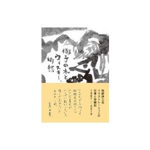牧野伊三夫イラストレーションの仕事と体験記1987‐2019 椰子の木とウィスキー、郷愁 / 牧野伊三夫  〔本〕|hmv
