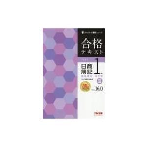合格テキスト日商簿記1級商業簿記・会計学3 Ver.16.0 よくわかる簿記シリーズ / TAC株式...