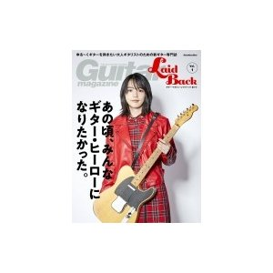 ギター・マガジン・レイドバック Vol.1【表紙:のん】 / 雑誌  〔ムック〕