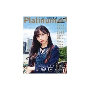 Platinum FLASH Vol.11【表紙:齊藤京子】[光文社ブックス] / エンタテインメント編集部 (光文社)  〔ムック〕