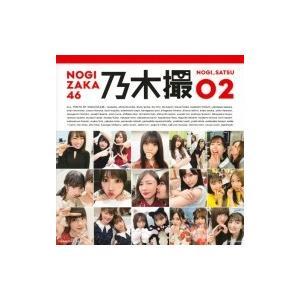 乃木坂46写真集 乃木撮VOL.02 / 乃木坂46  〔本〕