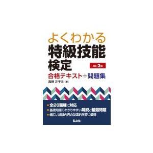 よくわかる特級技能検定試験 合格テキスト+問題集 / 高野左千夫  〔本〕