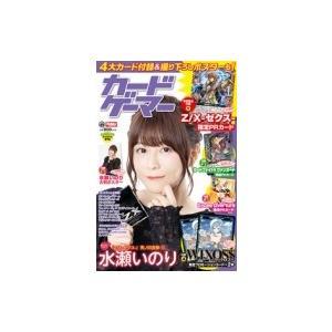 カードゲーマー Vol.49 ホビージャパンMOOK / カードゲーマー編集部  〔ムック〕 hmv