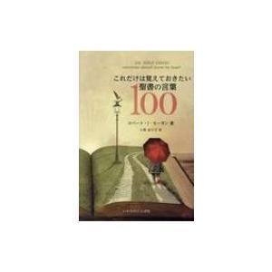 これだけは覚えておきたい聖書の言葉100 / ロバート J モーガン  〔本〕