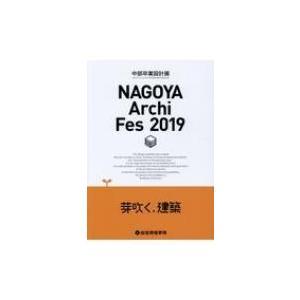 NAGOYA Archi Fes 2019 中部卒業設計展 / NAGOYAArchiFes201 ...
