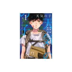 天気の子 1 アフタヌーンKC / 窪田航  〔コミック〕|hmv