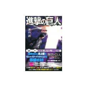 進撃の巨人 30 特装版 プレミアムKC / 諫山創 イサヤマハジメ  〔コミック〕
