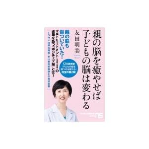 親の脳を癒やせば子どもの脳は変わる NHK出版新書 / 友田明美  〔新書〕