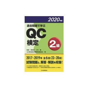 過去問題で学ぶQC検定2級 2020年版 / QC検定過去問題解説委員会  〔本〕