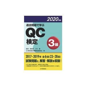 過去問題で学ぶQC検定3級 2020年版 / QC検定過去問題解説委員会  〔本〕