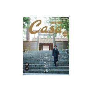 Casa BRUTUS (カーサ・ブルータス) 2019年 12月号 【表紙:櫻井翔】 / Casa BRUTUS編集部  〔雑誌〕