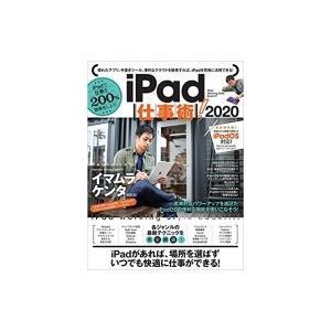 iPad仕事術!2020 / スタンダーズ  〔本〕