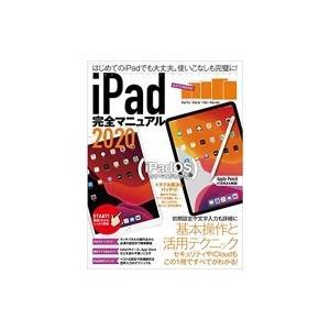iPad完全マニュアル2020 / スタンダーズ  〔本〕