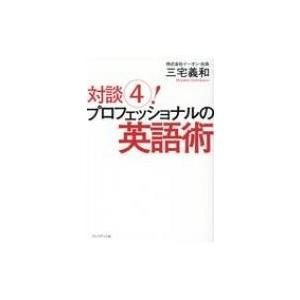 対談4!プロフェッショナルの英語術 / 三宅義和  〔本〕|hmv