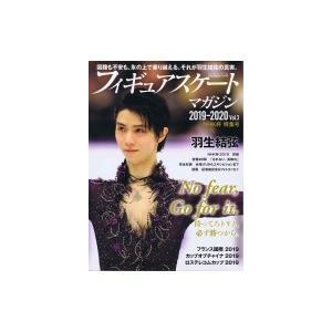 フィギュアスケートマガジン 2019-20 Vol.3 グランプリ日本大会詳報 B・B・MOOK /...