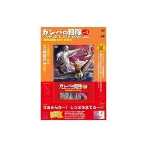 ガンバの冒険 COMPLETE DVD BOOK vol.3 / 書籍  〔本〕|hmv