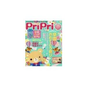 PriPri 2020 特別号 / 世界文化社  〔本〕