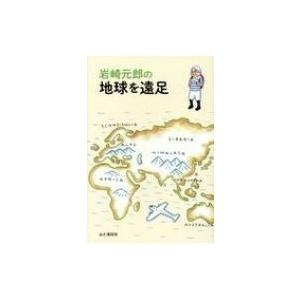 岩崎元郎の地球を遠足 / 山と溪谷社  〔本〕|hmv