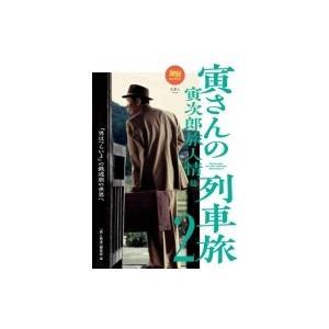 寅さんの列車旅 2 寅次郎旅人情篇 旅鉄BOOKS / 山と溪谷社  〔本〕