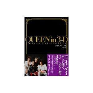 QUEEN in 3-D 〜クイーン フォト・バイオグラフィ【完全限定生産】 / Brian May  〔本〕