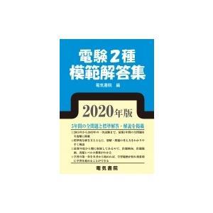 電験2種模範解答集 2020年版 / 電気書院編集部  〔本〕