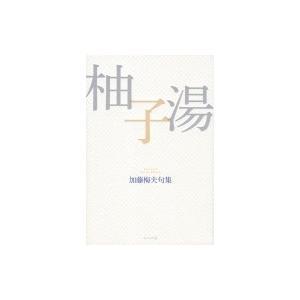 柚子湯 / 加藤梅夫  〔本〕