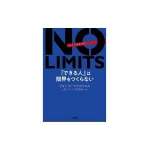 NO LIMITS「できる人」は限界をつくらない (単行本) / ジョン・c・マクスウェル  〔本〕|hmv