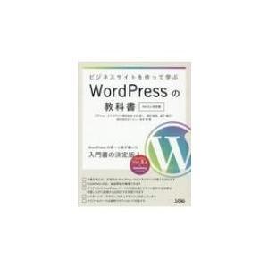 ビジネスサイトを作って学ぶ WordPressの教科書 Ver.5.x対応版 / プライム・ストラテ...