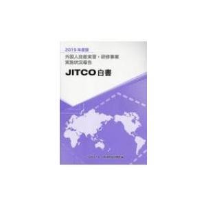 外国人技能実習・研修事業実施状況報告 2019年度版―JITCO白書 / 国際研修協力機構  〔本〕