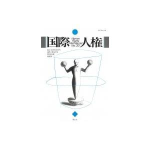 国際人権 No.30 / 国際人権法学会  〔全集・双書〕