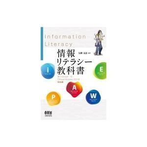 情報リテラシー教科書 Windows 10 / Office+Access 2019対応版 / 矢野...