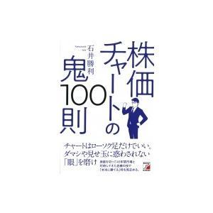 株価チャートの鬼100則 / 石井勝利  〔本〕