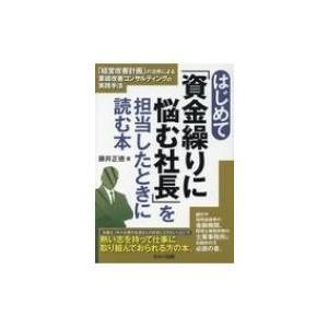 はじめて「資金繰りに悩む社長」を担当したときに読む本 「経営改善計画」の活用による業績改善コンサルテ