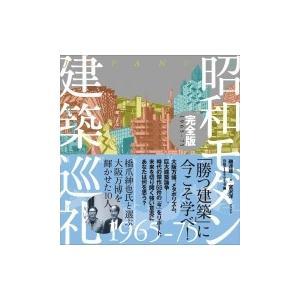 昭和モダン建築巡礼 完全版 1965‐75 / 磯達雄  〔本〕 hmv