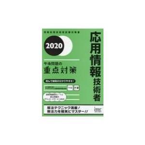 応用情報技術者 午後問題の重点対策 2020 / 小口達夫  〔本〕