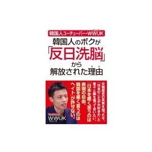 韓国人ユーチューバー・WWUK 僕が「韓国の反日洗脳」から解放された理由  / ウォーク (Book)  〔新書〕