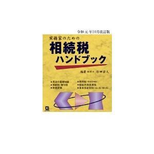 発売日:2019年11月 / ジャンル:ビジネス・経済 / フォーマット:本 / 出版社:コントロー...